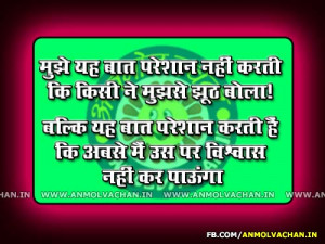 Hindi-Liar-Quotes-And-Sayings-for-Facebook.jpg