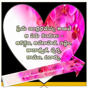 Love Quotes In Telugu || Telugu Love Quotes with Images || Best Telugu ...