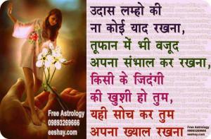 hindi love quotes hindi shayari share on facebook shayari hindi ...