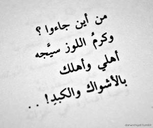 Mahmoud darwish | via Tumblr
