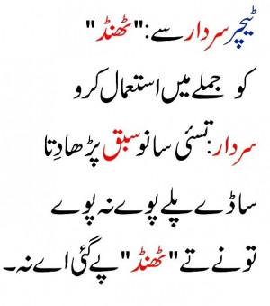 Funny Joke In Urdu Funny Urdu JOkes Poetry Shayari Sms Quotes Covers ...