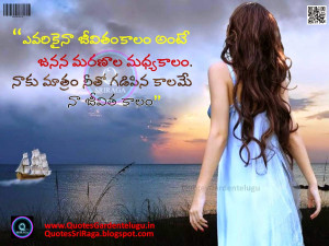 Love-Quotes-Best-Telugu-Love-Failure-Quotes-Feeling-alone-Quotes-with ...