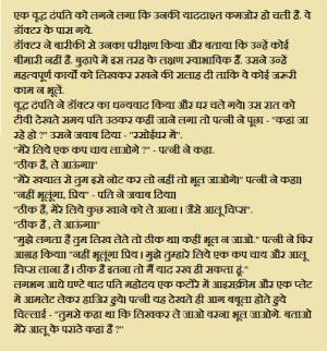 Funny Old Age Hindi Joke