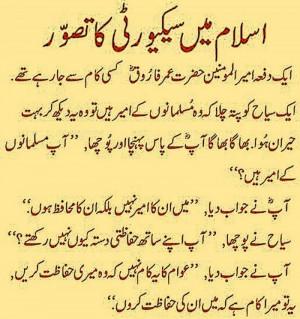 Islam Mien Security Ka Tasawar (subhan Allah).