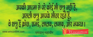 ... Lord Mahavir Motivational Thoughts and Inspirational Quotes arif khan