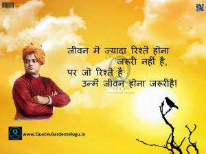 Best Hindi Vivekananda Quotes Hindi Quotes shayari with images