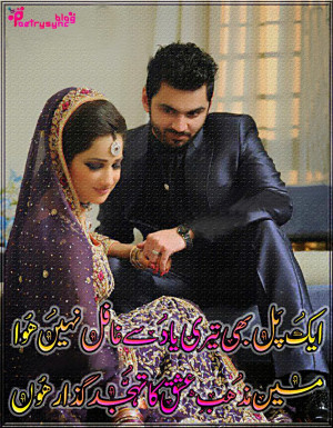 Sad Poetry Images in Urdu about Love | Missing | Yaad