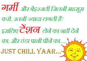 Funny But True Quote in Hindi | Funny Wallpapers For Facebook Share