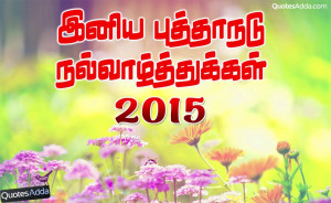 happy new year quotations with pictures 2015 tamil puthandu quotations ...