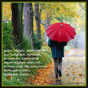 Heart Touching Love Quotes In Malayalam. QuotesGram
