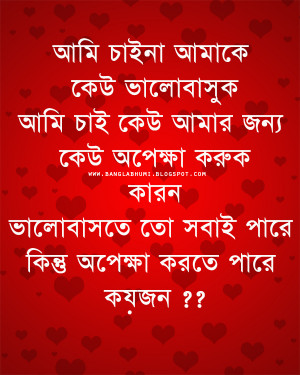 Sad Love Wallpaper Bangla : Bangla Quotes. QuotesGram