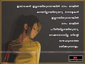 Malayalam Quote. Malayalam Friendship images, Malayalam Friendship ...