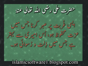 hazrat ali ali a s sayings urdu quotes in urdu