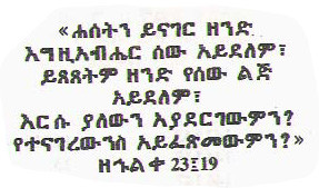 Image of amharic bible quotes