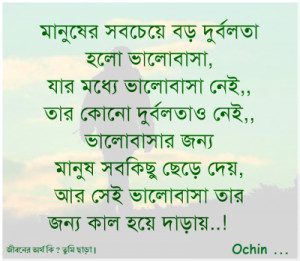 Bangla Love Sms SMS Love Hindi Messages Hindi Shayari Hindi Romantic ...