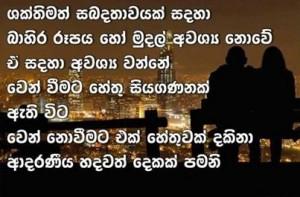 Sinhala Nisadas Joke