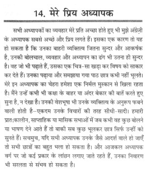 ... Teacher Essay In Hindi Images, Teachers Day Wishes With Hindi Essay