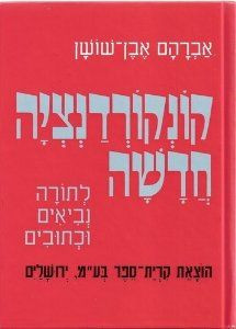 ... Phrases and Synonyms (Hebrew and English Edition): Abraham Even