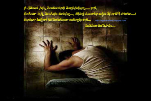 Deep Love Failure Quotes in Telugu