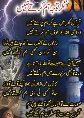 allama iqbal urdu islamic poetry ghazal in picture allama iqbal poetry