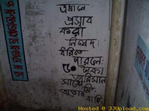 ... , Bengali Jokes, Bengali Quotes, Comedy, Bangladeshi Funny Picture