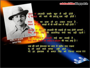 bhagat-singh-poem-hindi65