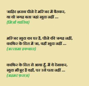 ... Ghalib, Allama Iqbal, Ahmad Faraz – 3 Classical Sher of Urdu Shayri