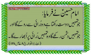 Imam+Hussain+As+Poetry+Quotes+Urdu+(Urdu7.blogspot.com).jpg