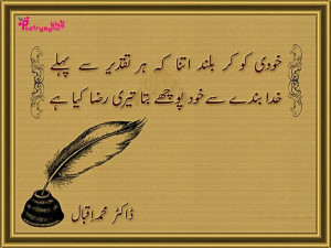 Poetry: Allama Iqbal Inspirational Poetry Collection about Life, Study ...