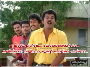 ... funny love quotes in Malayalam ??...Select the best one from here