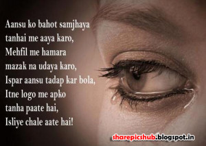Dard Bhari Aansu Shayari in Hindi   Sad Emotional Shayari With Images