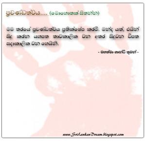 Mahatma Gandhi Quotes (in Sinhala)