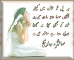 ... urdu quotes pictures , happy birthday quotes and Urdu lovely Birthday