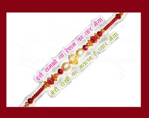 Printable Rakhi Design With Hindi Quotes On It