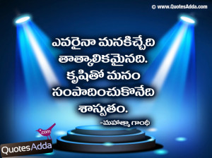 Mahatma Gandhi Quotes in Telugu with Images. Share this Quotes with ...