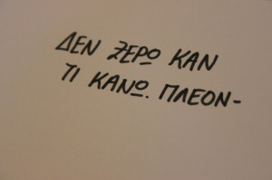 greek, quotes, text