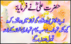 Mother Quotes In Urdu Urdu Quotes In English Images About Life For ...