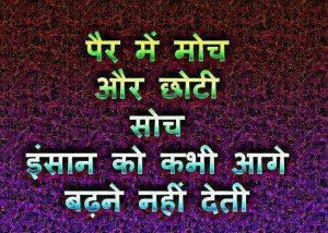 Motivational-Hindi-Quotes-Inspirational.jpg