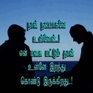 Tamil Birthday Sms