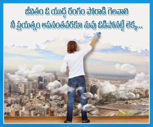 Inspirational Quotes in Telugu font