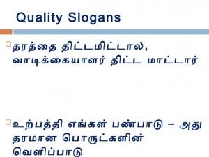 quality slogans in tamil quality management slogans quality slogans ...