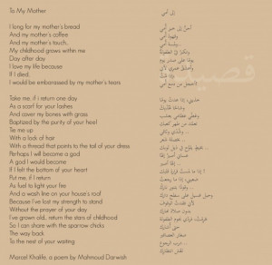 To My Mother (Mahmoud Darwish)