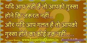 Aaj-Ka-Vichar-Quotes-in-Hindi-Anmol-Vachan