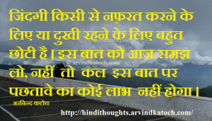 Hindi Quotes On Life Tumblr Lessons And Love Cover Photos Facebook ...