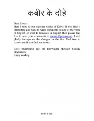 File:903 Verses of Kabir in Hindi Kabir ke dohe.pdf