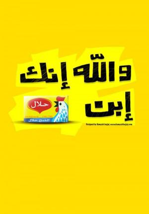 funn funny halal quotes text arabic bbm blackberry food funn funny ...