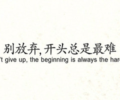 chinese writing quotes