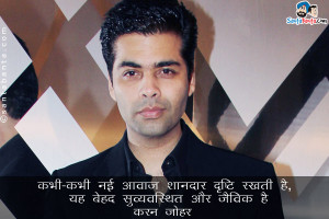 Karan Johar Hindi Quotes