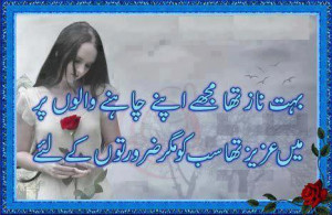 Urdu Sad Poetry Sms Wallpapers