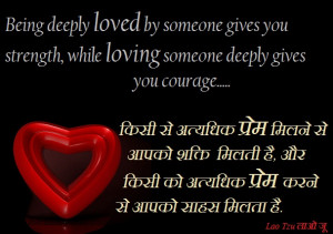 "Cute quotes by Lao Tzu on Love that ""Being deeply loved by someone ..."